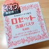 【洗顔フォーム】肌に優しいロゼット洗顔パスタを買ってみた!