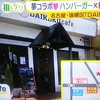 名古屋市瑞穂区で新感覚ハンバーガー【チーズフォンデュバーガー】が味わえる!『DAIKOKU cafe(ダイコク カフェ)』~新ランチメニューなど