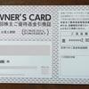 【イオン】株主優待返金を受け取ってきました!/2018年は2,805円(3%)の返金額です! オーナーズカード最高!