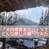 【観光】大内宿雪まつり。冬の会津を味わうなら大内宿でしょ。冬の空に打ち上がる花火!そば食い競争!皆様揃って来て下され
