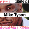 【150秒でわかる!】マイク・タイソンをご紹介(Mike Tyson)