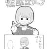 ショートショート漫画「無駄話テープ」