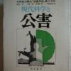 宇井純「現代科学と公害」(勁草書房)
