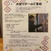 岐阜県観光大使のつれづれ~2020.02.18~