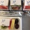 【食@ANA】NH960 上海発成田行きの搭乗でスペシャルミール(フルーツプラッターミール)、やりすぎやろ!