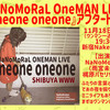 11/18新宿ネイキッドロフト「NaNoMoRaL OneMAN LIVE『oneone oneone』アフタートーク」お手伝いします。