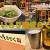 『いろり庵きらく』春菊天そば&ビールで至高のひととき@三鷹駅