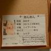 保護犬カフェ堺店 2020.9.18
