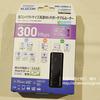 ホテルにWi-Fiが無い!【簡単解決!】エレコム ELECOM WRH-300BK2-S (無線LANルーター親機 コンパクト 300Mbps ブラック)