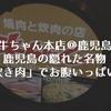 【牛ちゃん本店@鹿児島】鹿児島の隠れた名物「炊き肉」でお腹いっぱいに