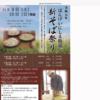 11月9日(土)極上の新蕎麦が食べられる坂下の蕎麦祭り