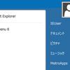 無料でできる!Windows8に以前のスタートメニューを取り戻す方法