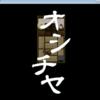 【オシチヤ】は寂寥感のある物語好きには忘れられないフリーゲーム