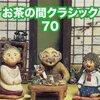 CMソング その3267 白元アース ノンスメル清水香 (2020年12月から)
