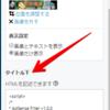 【はてなブログ】Adsenseの自動広告を特定カテゴリで非表示にする方法