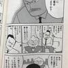 オーラスのアガリ(目無しの麻雀)