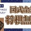 【ヴァンゆんチャンネル #24】盛大な満腹度
