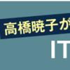 日経ウーマンオンラインで新連載「高橋暁子が注目!ITニュース講座」スタート