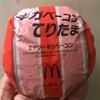 マクドナルド ギガベーコンてりたま 食べてみました