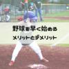 野球を早く始めるメリットとデメリット。上達したいなら早い方がいいの?