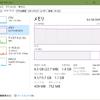 デスクトップパソコン改造;メモリ追加の実施
