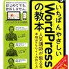 WordPressを初めて使う方におすすめの本をご紹介!