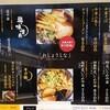 2016/12/31の昼食【山形】