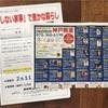 【神戸講座】しない家事で豊かな暮らし@NHK文化センター