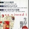 『生存学 Vol.1』立命館大学生存学研究センター編(生活書院)