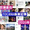 【削除】百瀬直也の『Tocana』(トカナ)執筆記事一覧(2020年)
