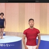 【筋トレ】NHK「みんなで筋肉体操」を実際にやってみた感想