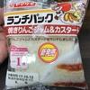 ヤマザキ ランチパック 焼きりんごジャム&カスタード  食べてみました。