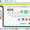 三井住友カード×Apple Pay いまならコンビニで半額!!キャンペーン