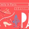 「エミリーパリに行く」は見る価値ある?パリ版SATCって本当?