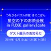 きのこぽん「星空の下のお茶会展     in FUDGE gallery&cafe」ゲスト展示のお知らせ