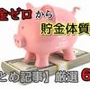 貯金ゼロから、誰でも簡単に貯金体質へ!【貯金まとめ記事】厳選6つ
