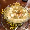 中山路の〈心龍〉(しんろん)で白麻婆豆腐