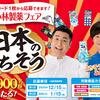 小林製薬フェアキャンペーン|厳選日本のごちそうプレゼント総計5,000名に当たる!