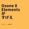 100円でゲットできるマスタリングプラグインiZotope「Ozone 8 Elements」が素晴らしすぎる。
