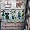 珈琲ソワレ、コーヒーの店 HOME、珈琲舎 茜/静岡県静岡市