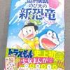 ちゃおスペシャルコミックス『映画ドラえもん のび太の新恐竜〜ふたごのキューとミュー〜』発売中