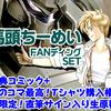 【JコミFANディング商品3】 馬頭ちーめいPDFセット