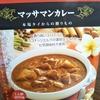 【マッサマンカレー】世界でトップクラスのおいしさ!? 成城石井のレトルト濃厚カレー