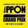 【前夜】第2回イッポングランプリ