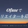 クリエイターに直接お布施できる「Ofuse」【登録の仕方解説付き】