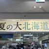 金沢で北海道