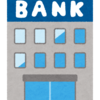 証券会社が破たんしたら、投資信託はどうなる?を解説!