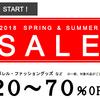 6/30(土) SUMMER SALEスタート!