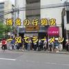 博多一双で、並んでとんこつラーメンを食べてきました。