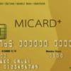 MI CARD GOLD+発行&利用で19000円!このクレジットカードは羽田空港国際線の航空会社のラウンジが利用できるんです!
